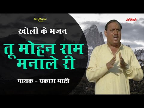 Song Kholi Bhajan - Too Mohan Ram manaale ri, Singer - Prakash Bhati