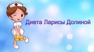 Диета Ларисы Долиной минус 10 кг