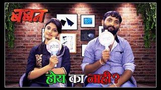 Yes or No With Bhausaheb Shinde & Gayatri Jadha...