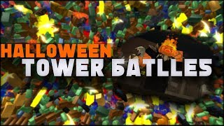 Halloween! Tower Battles Roblox (defeated the halloween boss)