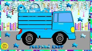 Цветные грузовики. Учим голубой цвет. Развивающие мультфильмы для детей.