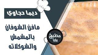 مافن الشوفان بالمشمش والشوكلاته - ديما حجاوي