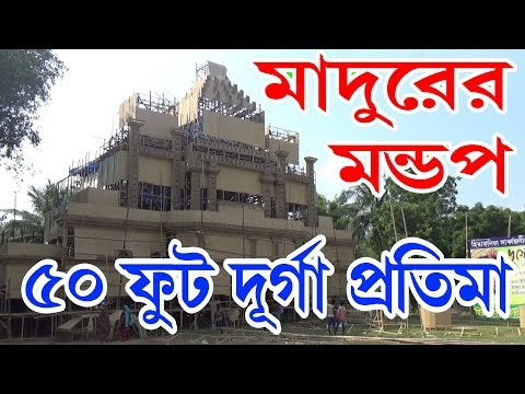 Durga Puja 2018 Purba Medinipur | Hirakonia- Contai | Durga Puja Pandal Making