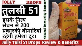 Jolly Tulsi 51 Drops Benefits || जोली तुलसी 51 के नित्य सेवन से 200 बीमारिया ख़त्म || Health Rank