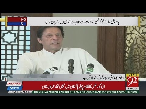 Citizen portal inaugural ceremony : PM Imran Khan answers journalists' questions | 28 Oct 2018