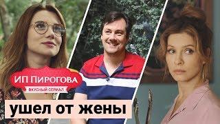 ИП Пирогова: почему ушел от жены?