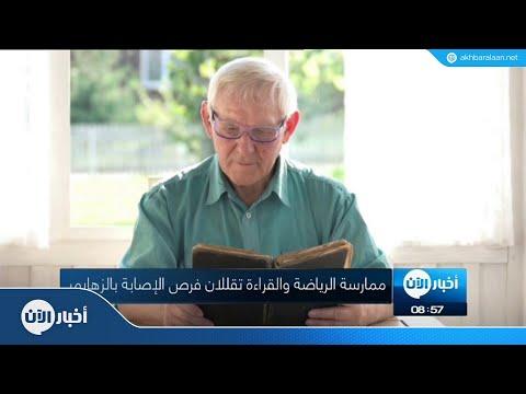ممارسة الرياضة والقراءة تقللان فرص الإصابة بالزهايمر  - 08:22-2018 / 8 / 14