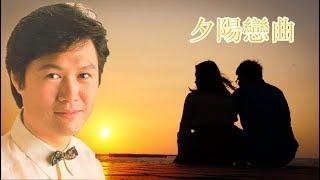 關正傑 ~ 夕陽戀曲【MV 歌詞】