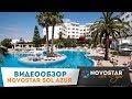 أغنية Видеообзор Club Novostar Sol Azur. Тунис, Хаммамет. Отель в Тунисе. Сеть отелей Новостар Хотелс