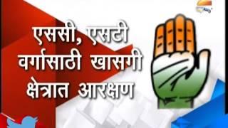 Congress Says Aapki Aawaz Hamari Sankalp
