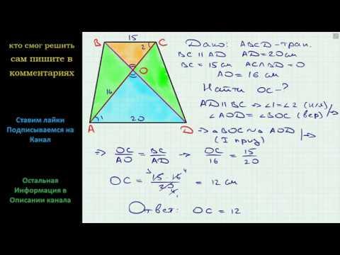 Геометрия В трапеции ABCD (BC II AD) известно, что AD = 20 см, BC = 15 см, O – точка пересечения
