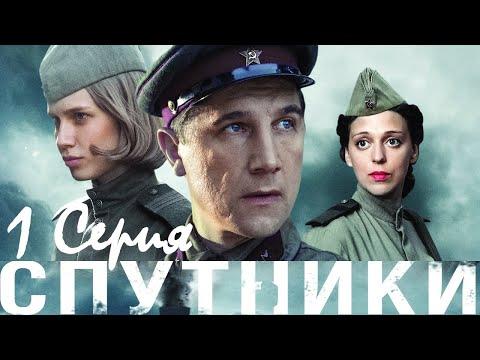 Спутники 2015 смотреть сериал онлайн бесплатно