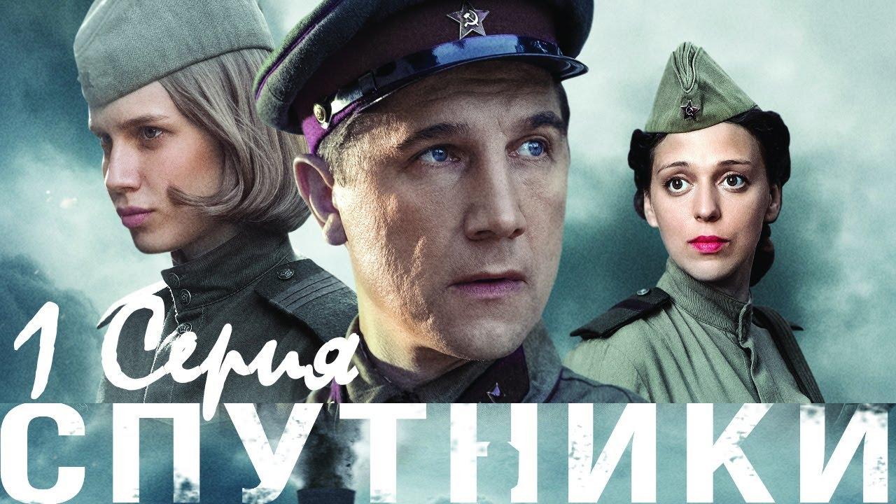 Спутники/ Серия 1/ Сериал HD