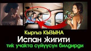 Испан ЖИГИТИ Кыргыз КЫЗГА тик учакта сүйүүсүн билдирди  | Шоу-Бизнес