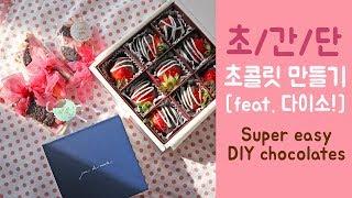 다이소 초콜릿 만들기 (feat. 발렌타인데이 선물) …