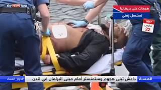 داعش يضرب في مانشستر ويصعد الإرهاب في أوروبا