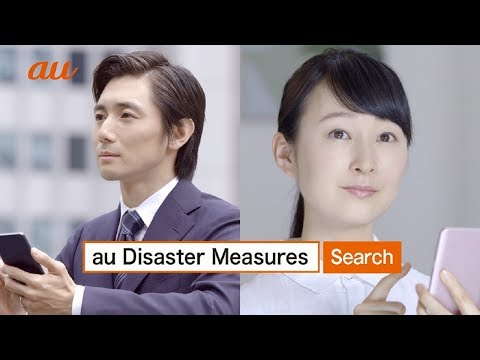 au's Disaster Message Board [trial version]