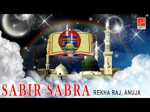 Sabir Sabra | Sabir Sabra Waqia | Rekha Raj, Anuja | Waqia Anuja Rekha | Vianet Islamic