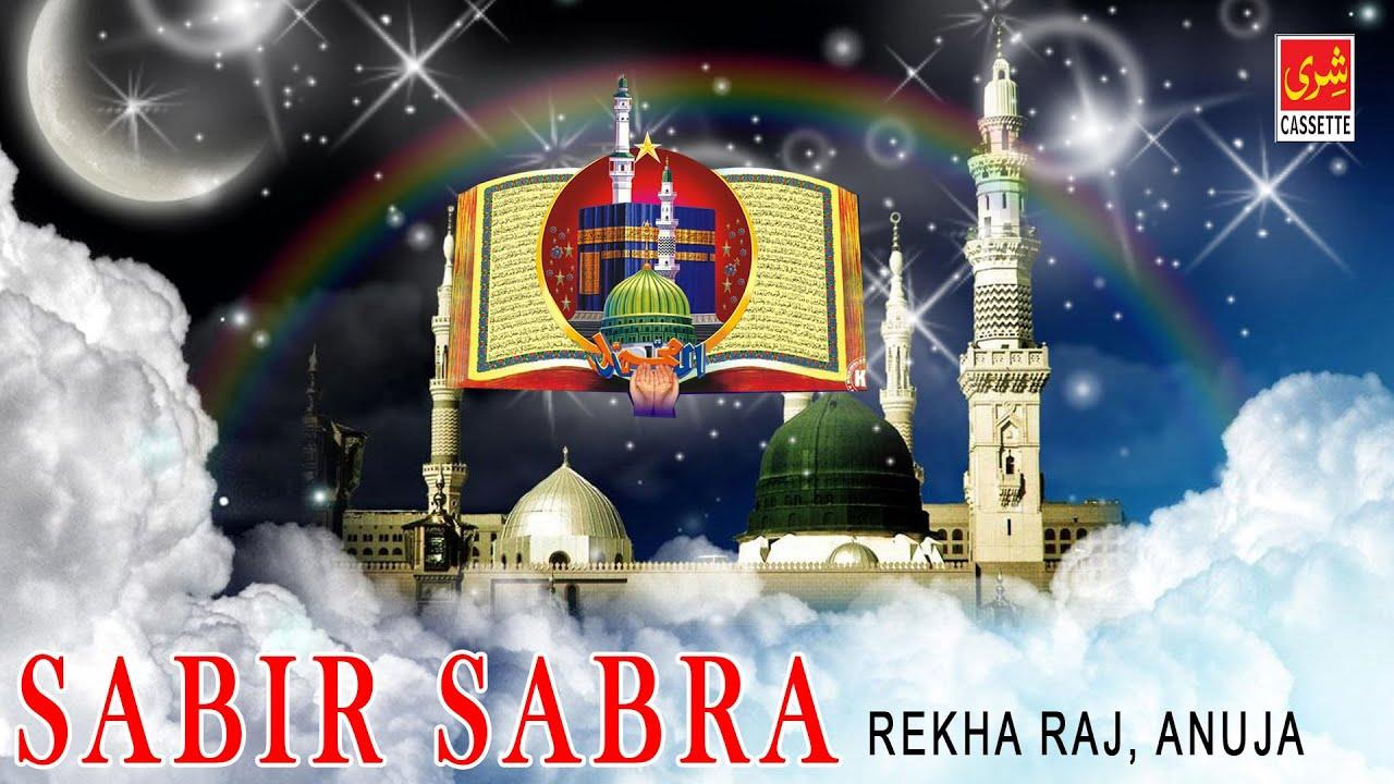 sabir aur sabra qawwali mp3