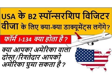 B2 Sponsorship Visitor Visa Checklist in Hindi| B1/B2 US visa