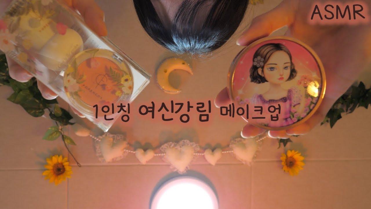 ASMR 1인칭 여신강림 메이크업 상황극 (편안한 시각적 팅글, 화장품 탭핑) | True Beauty Goddess Advent Makeup(Eng sub) | 한국어
