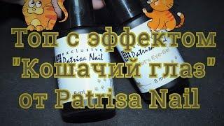 Топ с эффектом «Кошачий глаз» от Patrisa Nail