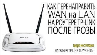 меняем WAN на LAN в TP-LINK на родной прошивке Как прошить роутер Tp-Link Сгорел или не работает WAN