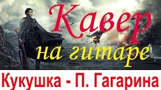 Полина Гагарина (В. Цой) - Кукушка (кавер на гитаре) OST Битва за Севастополь
