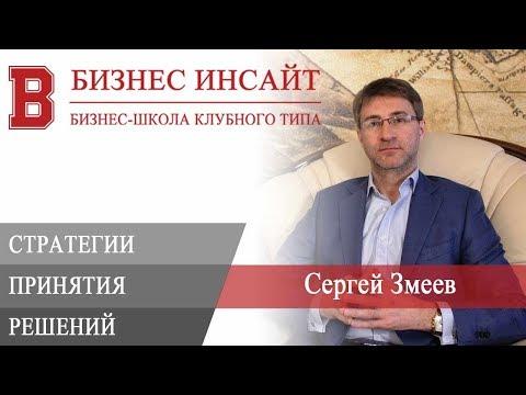 БИЗНЕС ИНСАЙТ: Сергей Змеев. Стратегии принятия решений, постановки целей