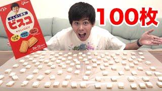 YouTube動画:【大食い】ビスコ100枚チャレンジしたら意外と食べ切れる!?