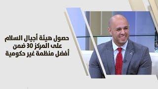 """د. مهند عربيات - حصول هيئة أجيال السلام على المركز 30 ضمن """"أفضل 500 منظمة غير حكومية"""