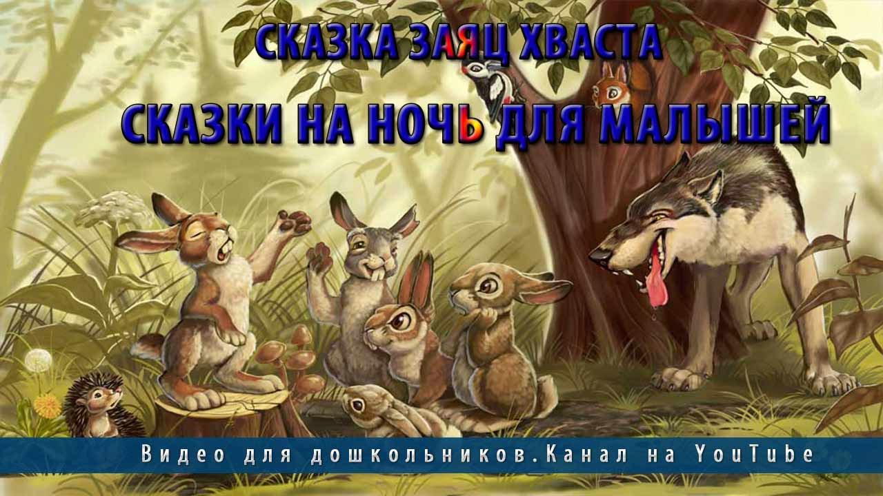 заяц хвастун сказка в картинках