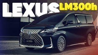 Как из Альфарда Лексус слепили/Новый Lexus LM 300h/Большой тест драйв