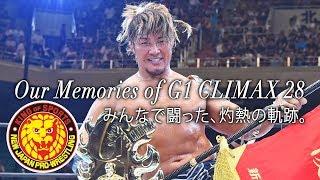 【新日本プロレス】Our Memories of G1 CLIMAX 28