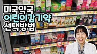 어린이 감기약-미국약국에서 처방전 없이 구매하는 감기약…