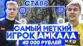 САМЫЙ МЕТКИЙ ИГРОК АМКАЛА | vs СТАВР