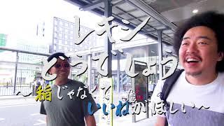 レキシ -6th album 「ムキシ」 DVD「レキシどうでしょう〜稲じゃなくていいねが欲しい〜」 トレーラー映像