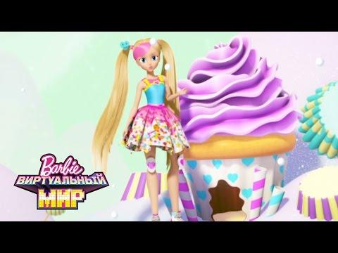 Неудачные дубли и неиспользованные кадры  | Barbie Виртуальный Мир | Barbie