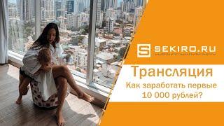 """Бесплатный вебинар """"Как заработать первые 10 000 рублей?"""""""