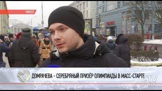 Белорусы о серебре Домрачевой: «Молодая мама вернулась в строй!»