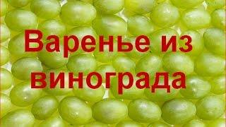 Как сварить виноградное варенье. Изумительное варенье из винограда