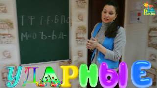Ударение. Правила ударения Лунтик Русский язык для малышей ПОЛНАЯ ВЕРСИЯ