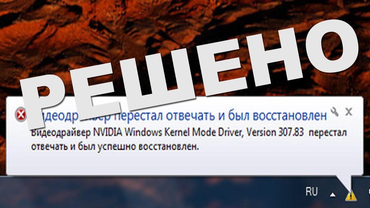 Скачать видеодрайвер для windows 7 nvidia.