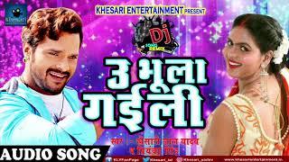 DJ Remix | खेसारीलाल और प्रियंका सिंह का एक और सुपरहिट सॉन्ग | उ भुला गईली | Bhojpuri Song 2017