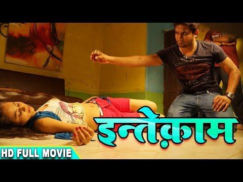 INTEQAM - इन्तेक़ाम (2020) New Release Full Romantic South Hindi Dubbed Movie New Movie 2020