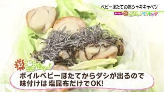 HTB「イチオシ!モーニング」内にて放送中の超簡単レシピコーナー「超 ...