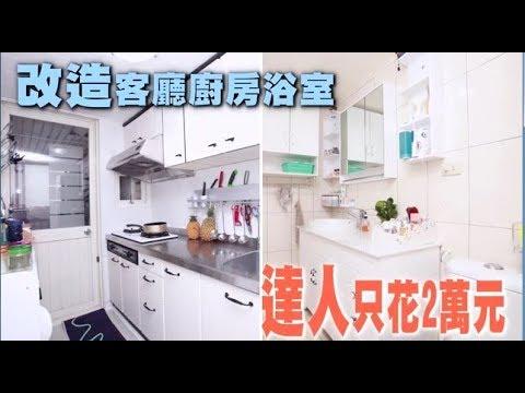【淘家具來襲3】改造餐廳廚房浴室 達人只花2萬元   台灣蘋果日報