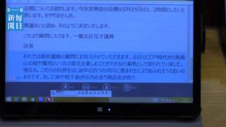 東京都北区議会は25日、 議場や委員会室に導入した音声・文字の同時翻...