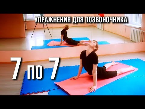 Упражнения для позвоночника  7 по 7