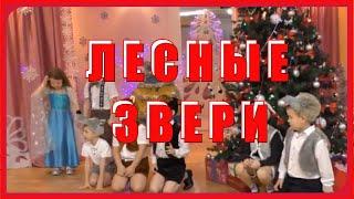 СЦЕНКА Лесных ЗВЕРЕЙ на Новый год в детском саду, подготовительная группа